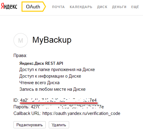 vestacp-backup-to-yandex-disk_2