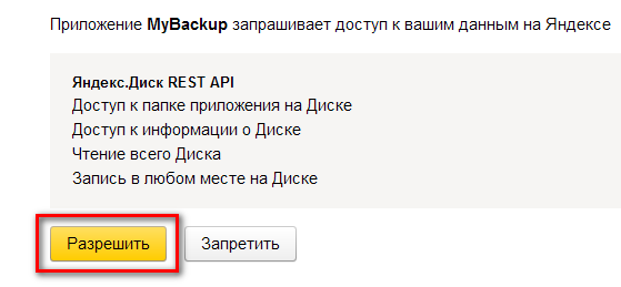 vestacp-backup-to-yandex-disk_3