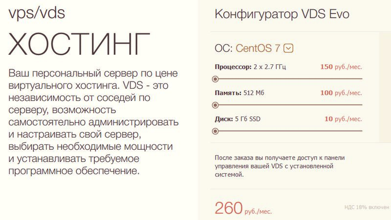 Цены на VDS хостинг TimeWeb