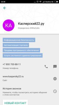 Who Calls