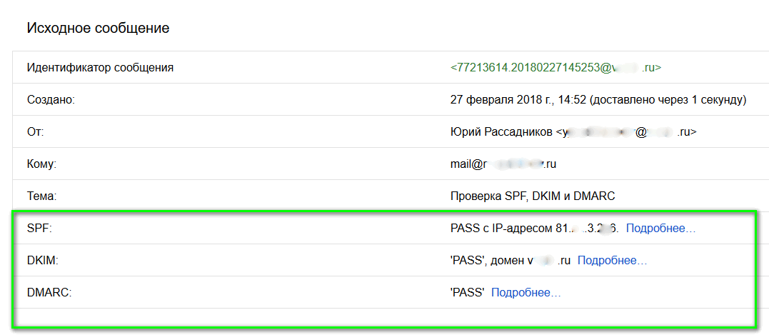 Настраиваем SPF, DKIM и DMARC на сервере Hmailserver