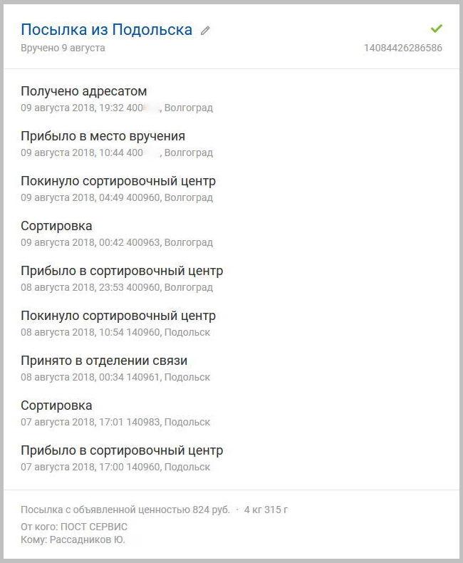 Обзор моей покупки на сайте beru.ru